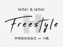 字母组合freestyle(H篇)