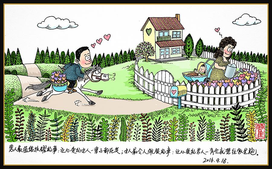 》女人最值得炫耀的事:让心爱的男人一辈子都h漫画贴吧bg图片