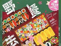 「拼贴」撕书BAR——夏日野餐
