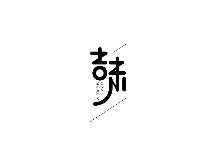 吉味-吉祥的味道logo设计|字体/字形|平面|猪斗云图片