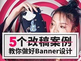 5个实操改稿案例,教你做出高质量的Banner设计!~