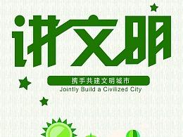 新明街道公益海报(讲文明树新风)