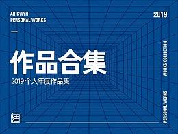 【Ah design】2019-个人作品合集
