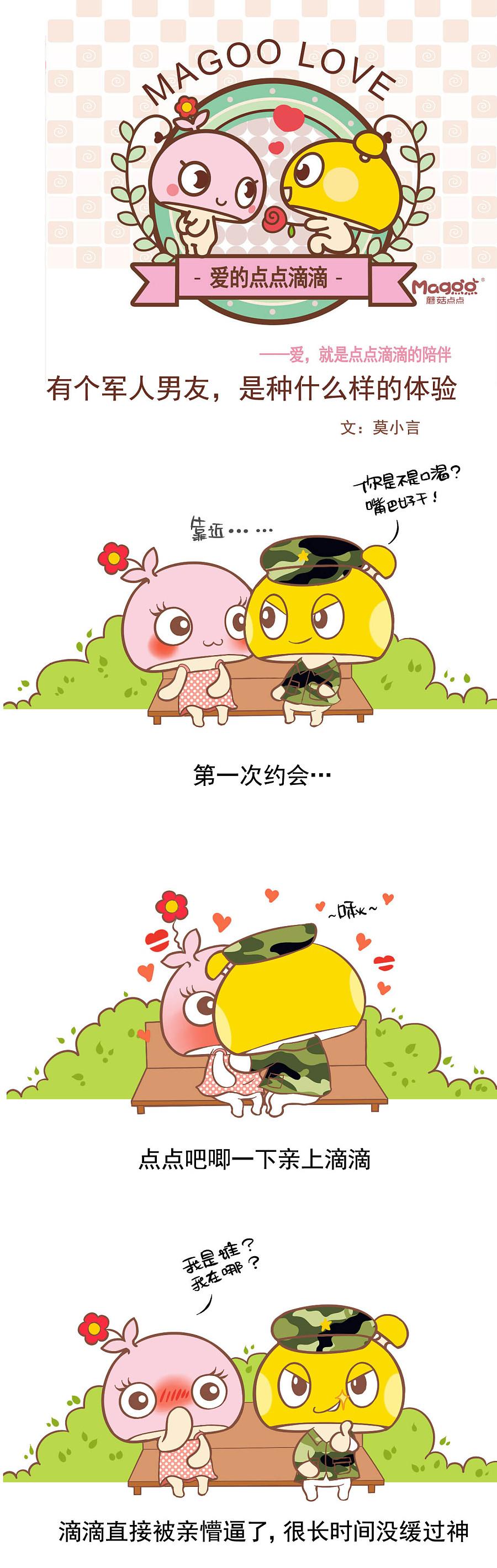 查看《蘑菇点点之爱的点点滴滴011~020》原图,原图尺寸:1280x4040
