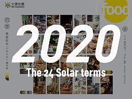 2020 四季节气 年度总结