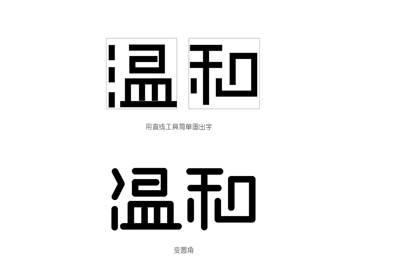 字体设计过程,都是用ai直线工具开始画的,做变形图片