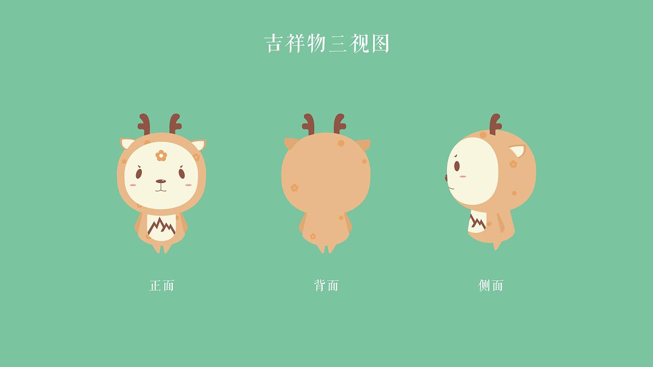 冰峰吉祥物 冰小鹿设计