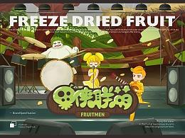 「Fruitmen果侠联萌」品牌设计