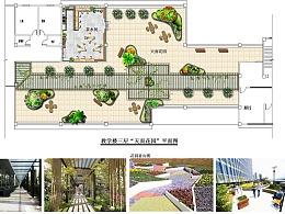 景观设计:《大信实验小学天面花园方案设计》