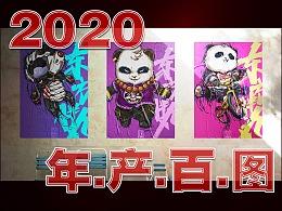 【2020.产.百.图】年度作品合集