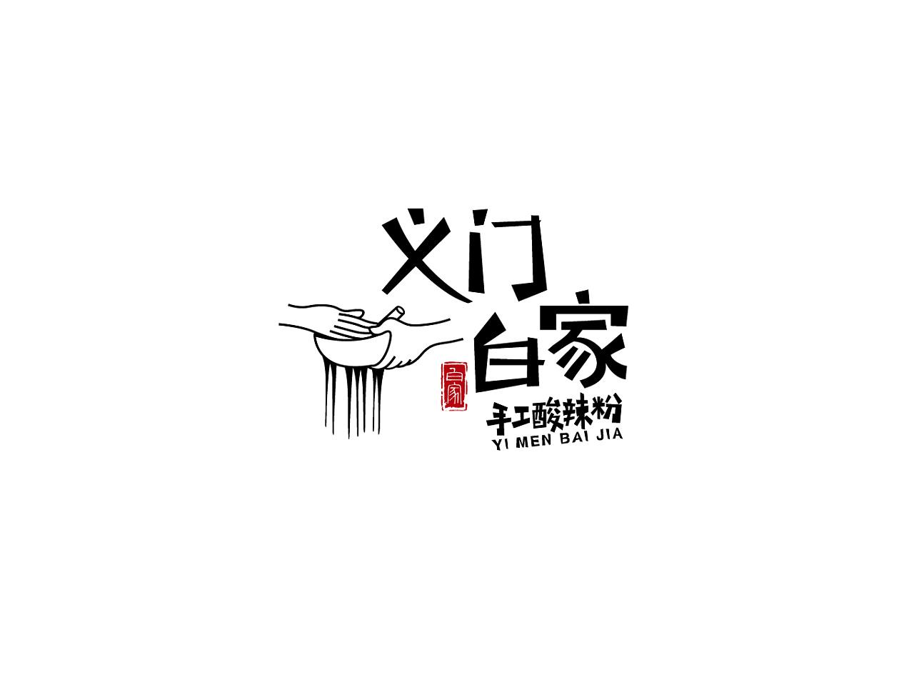 手工 小吃logo 餐饮 标志设计图片
