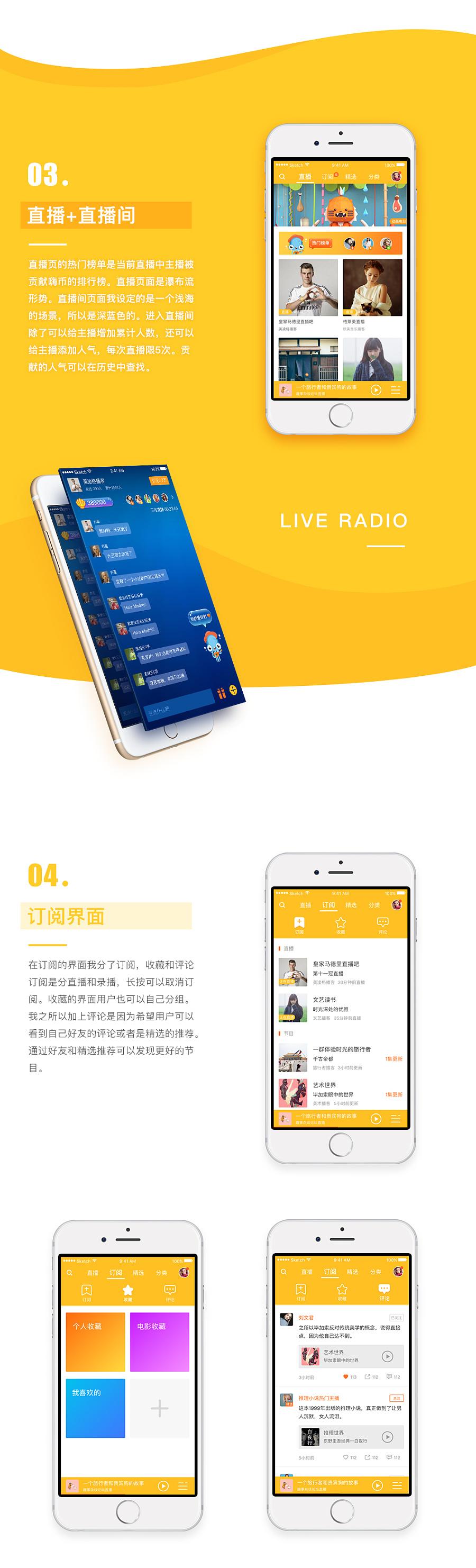 查看《酷嗨FM手机页面展示》原图,原图尺寸:1000x3292