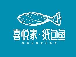 纸包鱼品牌形象设计