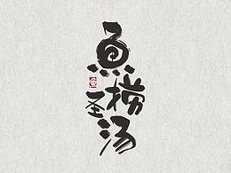字体 II