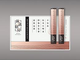 【秋满膳房】品牌设计