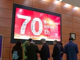 意派互动大屏技术助力广西日报成立70周年!