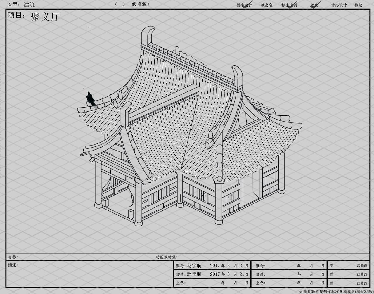 中国古代建筑线稿