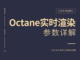 【C4D教程】OC实时渲染参数详解 C4D建模 渲染 OC渲染器