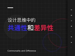 设计思维中的共通性和差异性