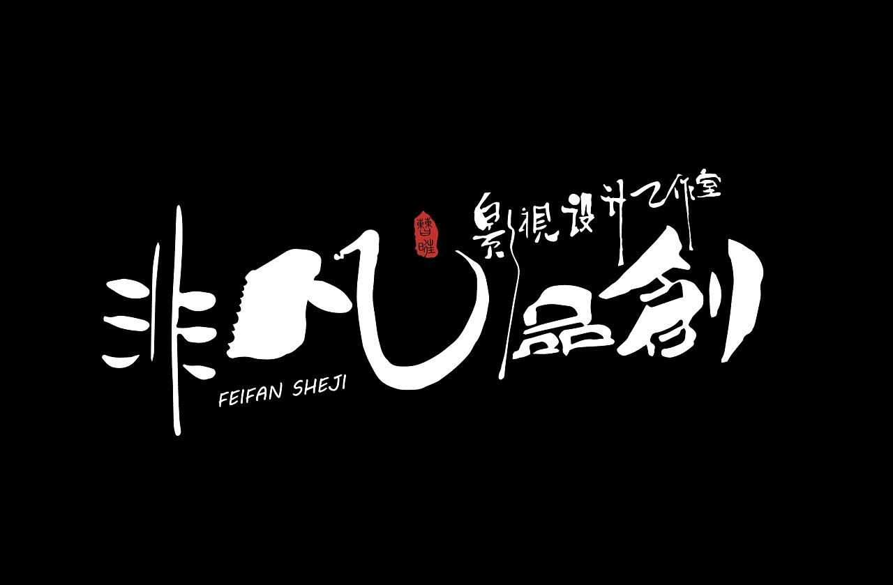 苏州市小龙虾 LOGO 插画_苏州市找LOGO/VI/字体设计