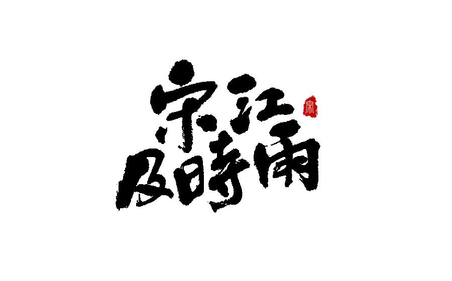 书法字体logo设计|字体/字形|平面|半天云图片