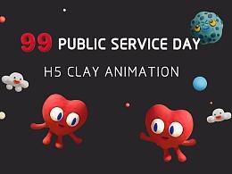 腾讯公益: 99 PUBLIC SERVICE DAY