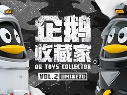 企鹅收藏家Vol.2 - Jimi & Eyu