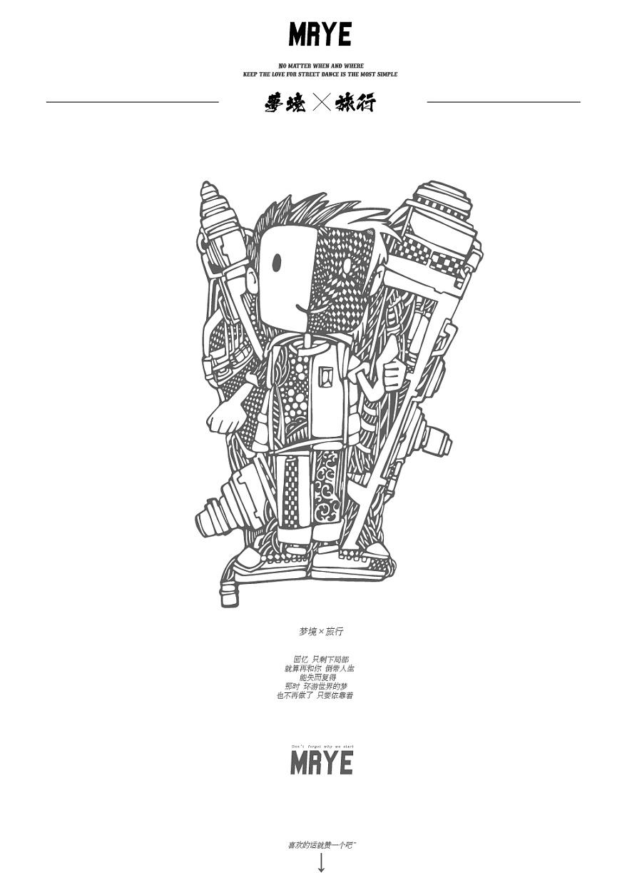 原创黑白插画---《梦境·旅行》