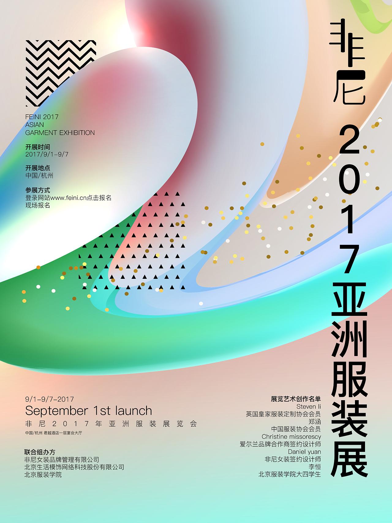 非尼2017亚洲服装展览海报设计图片
