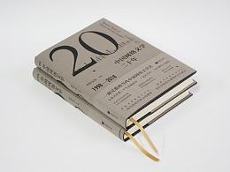 书籍设计 《中国网络文学二十年》