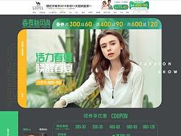 camel旗舰店-2020春夏新风尚PC首页