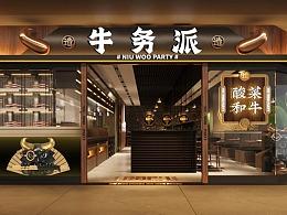 牛务派   全新打造以酸菜和牛为单品的中式快时尚品牌
