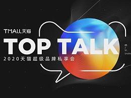 2020天猫TOP TALK超级品牌私享会opening