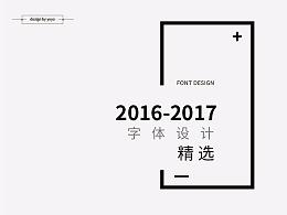 2016-2017 商业作品精选