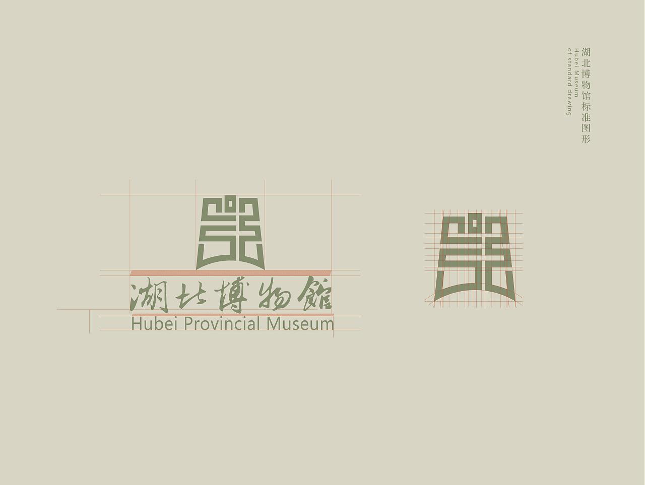 湖北博物馆logo征集