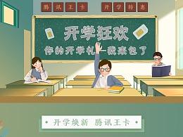 电商首页展示-开学季
