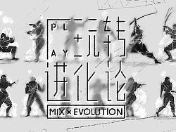 LxU x New Balance   玩转进化论