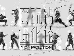 LxU x New Balance | 玩转进化论