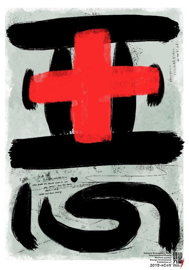 """团结就是力量——2020抗击""""新型冠状病毒""""国际公益海报设计邀请展纪实合集一插图(53)"""
