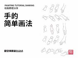 教你如何画好漫画教程97 - 手的简单画法