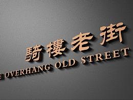 历史文化街区—海口骑楼老街环境导视设计案例(2016)