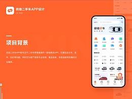 优信二手车APP-Redesign