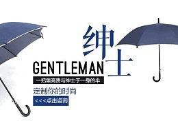 电商设计 雨伞海报