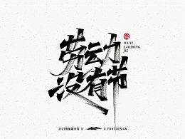 字迹珠玑丨秀丽笔手写4.0