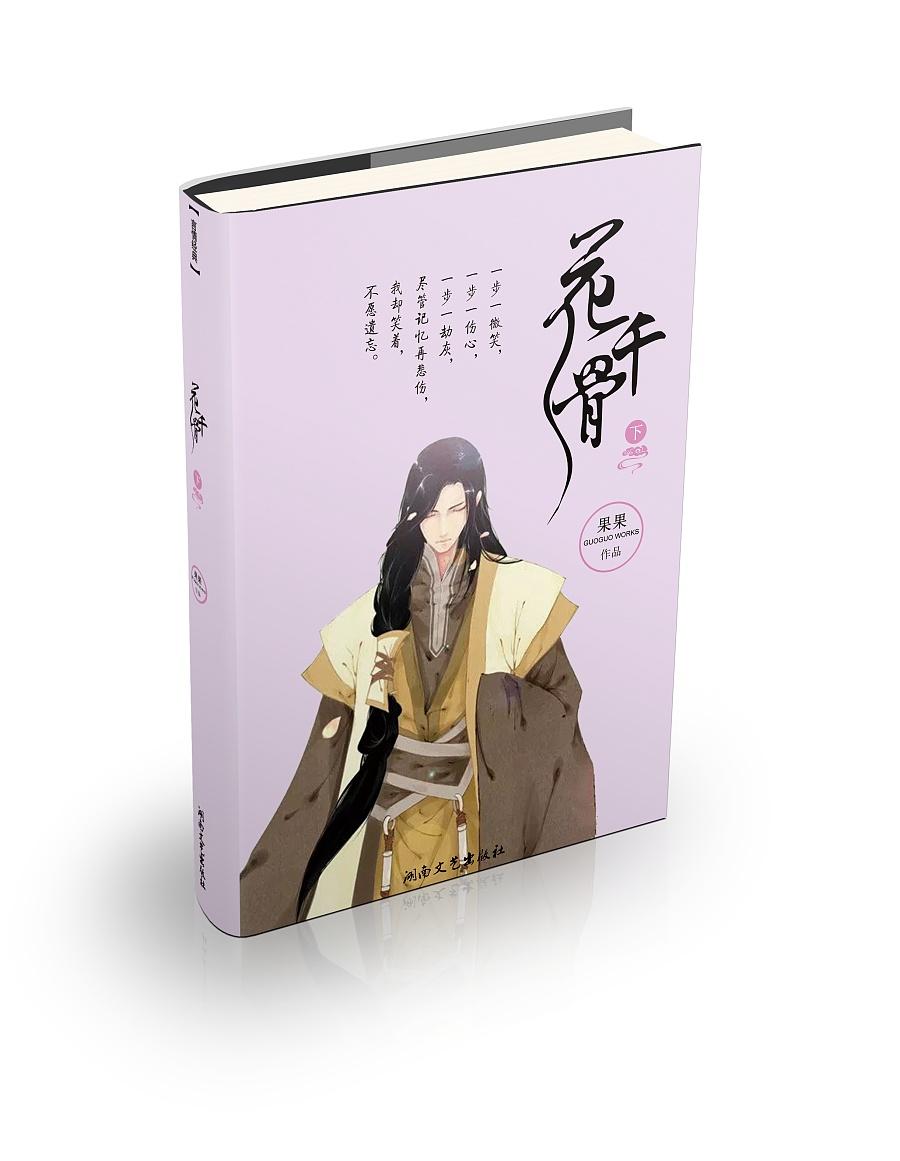 《花千骨》书籍封面设计