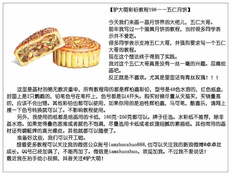 教程:【驴大萌彩铅教程198】手绘中秋节月饼 五仁月饼(原创文章)