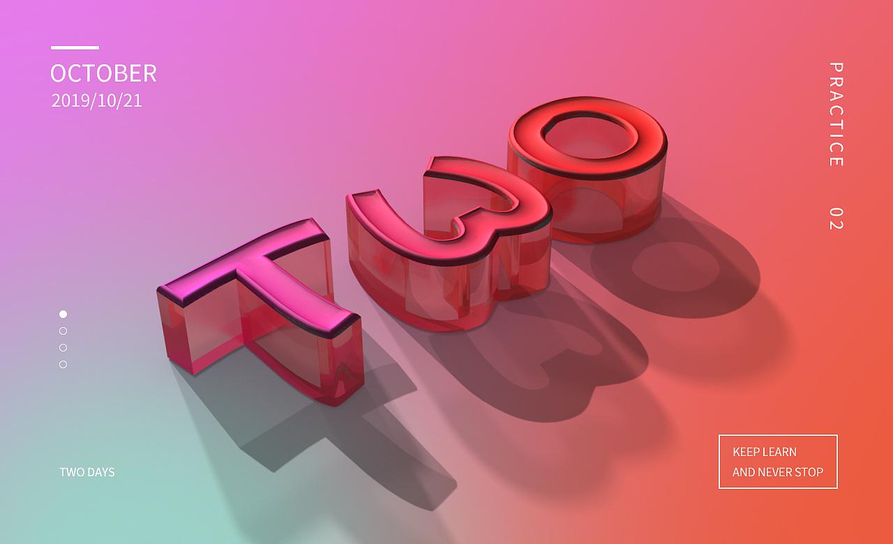 3D字体-练习海报