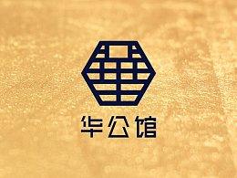 """一款新中式豪宅品牌""""华公馆""""的logo设计"""