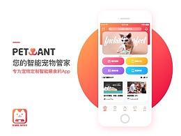宠物智能喂食器App概念设计