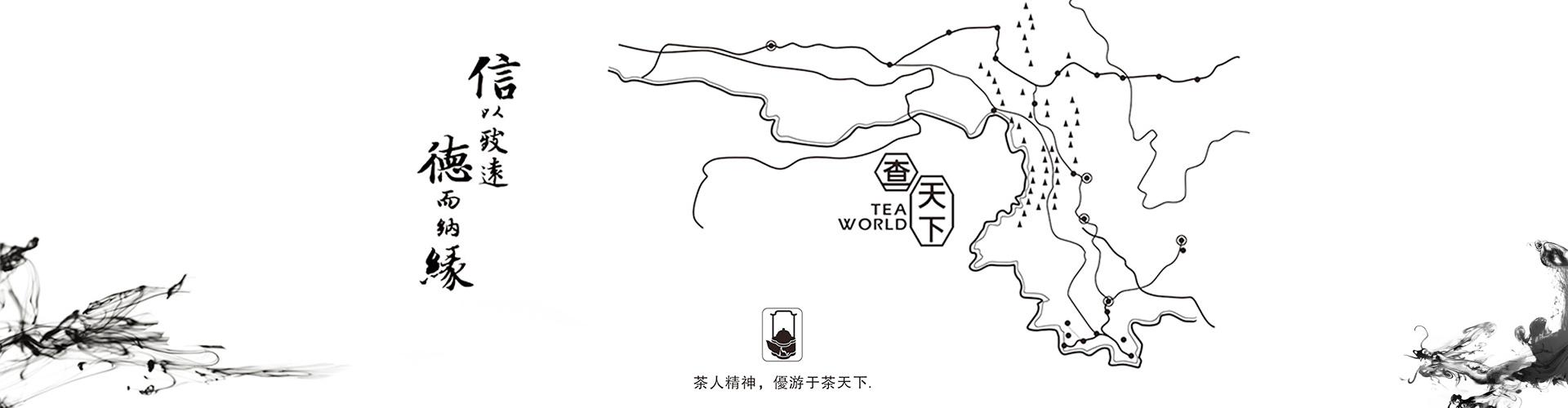 茶文化 banner